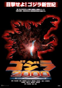 Easter Egg   godzilla 2000 cr 211x300 uncategorized