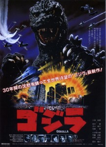 Easter Egg   godzilla 1984 cr 216x300 uncategorized