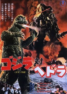Easter Egg   godzilla vs hedorah 1971 cr 216x300 uncategorized