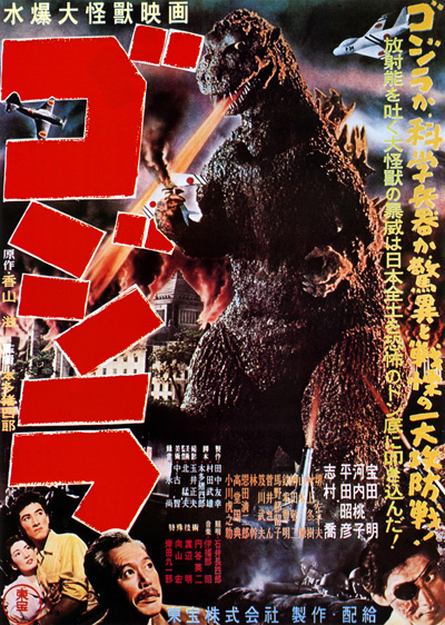 Easter Egg   gojira 1954 cr1 uncategorized