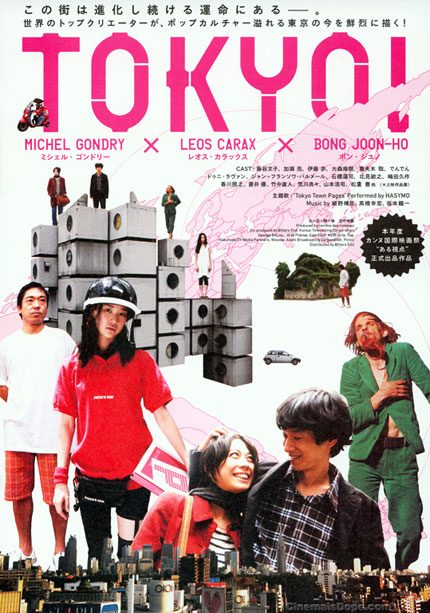 Tokyo!   tokyo affiche03cr reviews horror drama comedy