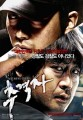 Bifff 2009   Chase poster02 83x120 uncategorized