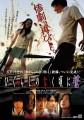 Bifff 2009   Shrill poster03CR 84x120 uncategorized