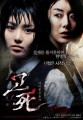 Death Bell   Gosa poster04CR 83x120 horror