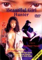 Star Of David: Beautiful Girl Hunter