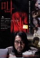 The 50 Best Asian Horror Films of the New Millenniums First Decade   15 Retribution 84x120 articles