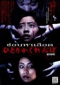 The 50 Best Asian Horror Films of the New Millenniums First Decade   21 Creepy Hide And Seek 85x120 articles