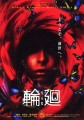 The 50 Best Asian Horror Films of the New Millenniums First Decade   32 Reincarnation 84x120 articles
