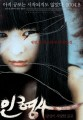 The 50 Best Asian Horror Films of the New Millenniums First Decade   42 The Doll Master 83x120 articles
