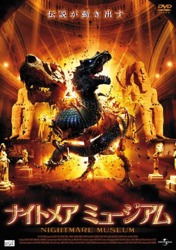 Basilisk: The Serpent King   Basilisk The Serpent King poster 1 sci fi reviews horror
