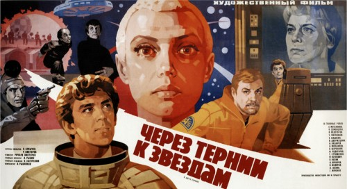 To The Stars By Hard Ways   TTSBHW long poster 500x272 sci fi reviews