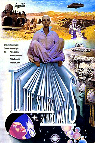http://www.cultreviews.com/wp-content/uploads/2011/04/to-the-stars-by-hard-ways-1983.jpg