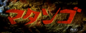 Matango   Matango title screen 300x115 reviews horror